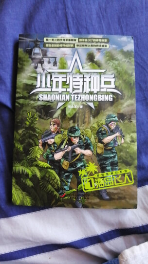 旧版  少年特种兵第3辑 海岛特种战系列(套装共4册) 晒单图