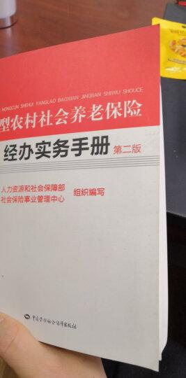 新型农村社会养老保险经办实务手册(第2版) 晒单图