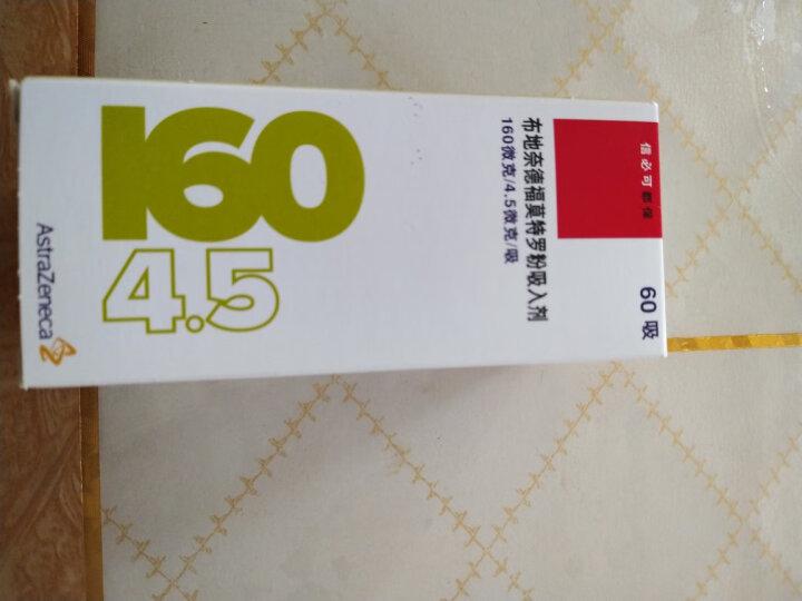 鲁南 孟鲁司特钠咀嚼片 5mg*6片 晒单图