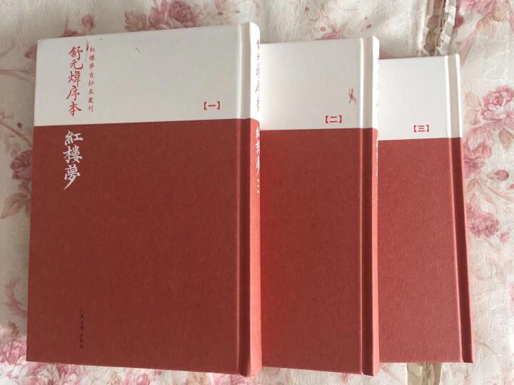 红楼梦古抄本:脂砚斋重评石头记:(己卯本)(套装共3册) 晒单图
