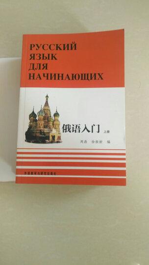 俄汉双解小词典 晒单图