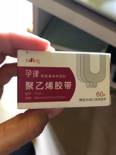 raiing 孕律无线电子体温计 智能备孕体温计 测排卵期助手 WT703 晒单图