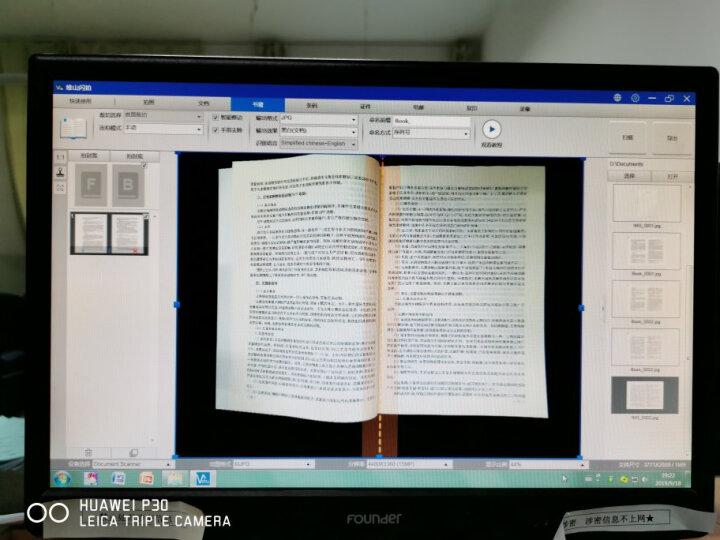 维山(VIISAN)VEJ15995F 1500万A3扫描仪快递签收出库照片书籍识别高拍仪教学投影仪 标配 晒单图