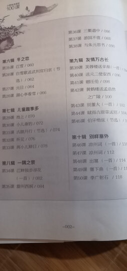 中华传统美德故事(彩图注音版 新课标国学名著) 晒单图