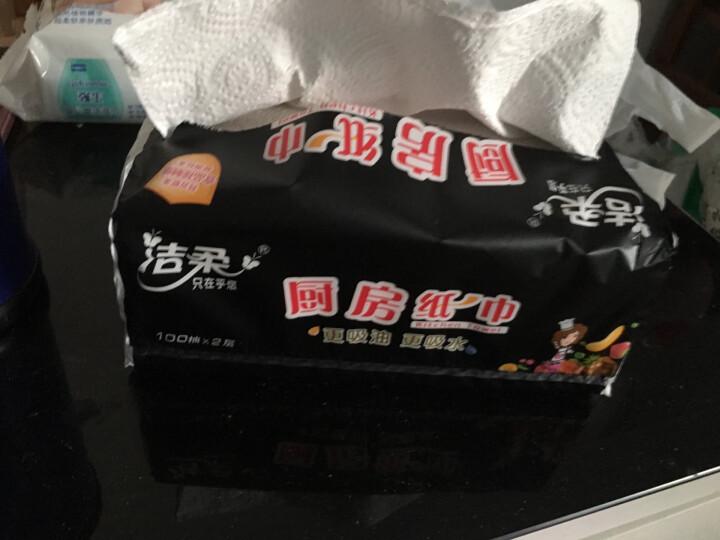 洁柔(C&S)抽纸 厨房用纸 双层100抽*3包或75抽*4包(大规格 厨房纸巾 料理用纸加倍吸油污)新老品交替发货 晒单图