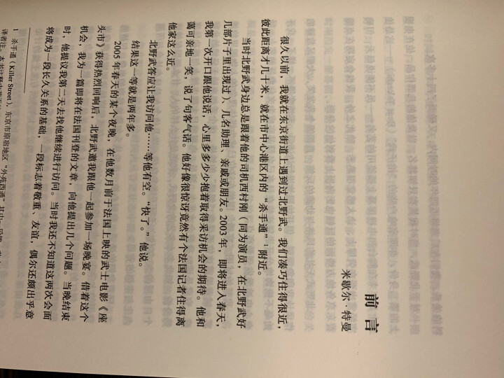 北野武自述:无聊的人生,我死也不要 晒单图