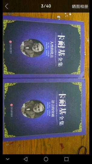 畅销书全5册卡耐基全集 人性的弱点+人性的优点+语言的突破+美好的人生+快乐的人生成功励志情商书籍 晒单图