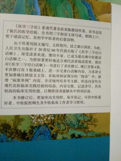医学三字经白话解 (4版) 晒单图