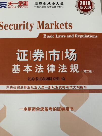 证券从业资格考试教材2019年金融市场基础知识 证券市场基本法律法规证劵从业资格证考试用书2018 晒单图