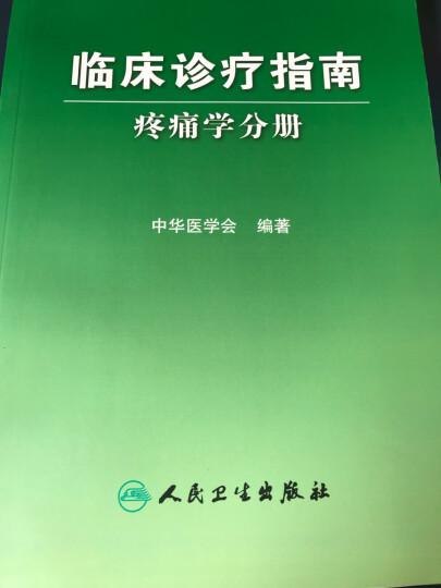 临床诊疗指南·疼痛学分册 晒单图
