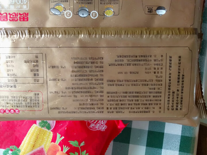 思念 金牌灌汤水饺 猪肉芹菜口味 702g 58只 早餐 火锅食材 烧烤 饺子 晒单图