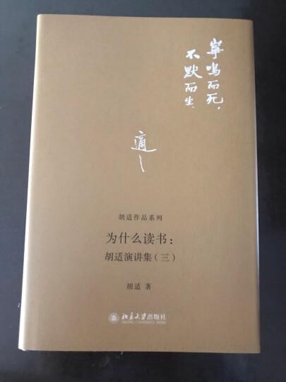 胡适演讲集(套装共4册)《中国文艺复兴》+《容忍与自由》+《为什么读书》《哲学与人生》) 晒单图