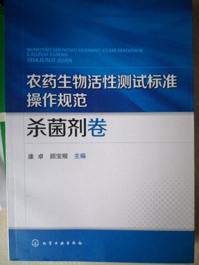 农药生物活性测试标准操作规范  杀菌剂卷 晒单图