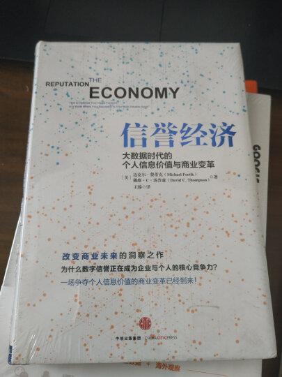 信誉经济:大数据时代的个人信息价值与商业变革 晒单图
