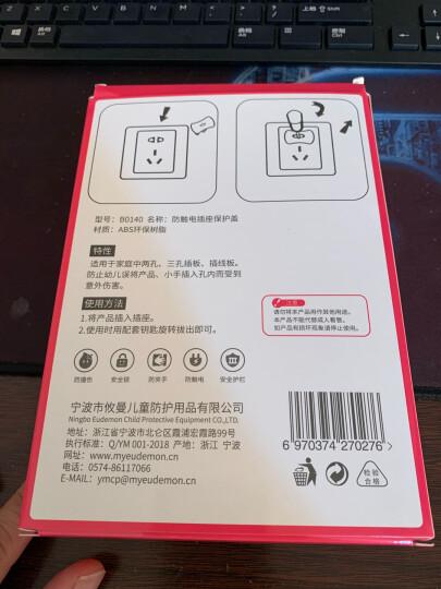 攸曼诚品(eudemon)32个装 防触电 插座保护盖 儿童安全防护盖宝宝电源保护套婴儿插头堵插孔塞 晒单图