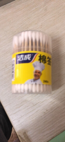 洁成棉签棒清洁化妆棉花棒240头/120支 晒单图