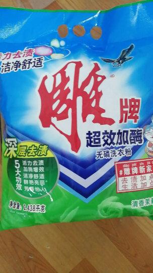 雕牌 天然皂粉/洗衣粉(家庭装)1.6kg 低泡易漂(新老包装随机发货) 晒单图