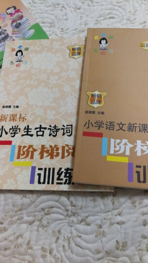 小学生阶梯作文丛书·小学生作文起跑线:作文初学入门(三年级) 晒单图