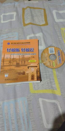 硕士博士研究生英语系列教程·轻松听 轻松说:中国科学院研究生英语听说教程(学生用书)(下册) 晒单图