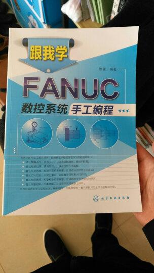 包邮 跟我学FANUC数控系统手工编程 数控机床入门书 机床基本操作参考书籍  数控编程教程书籍 晒单图