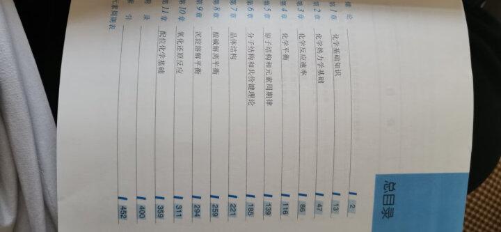 无机化学 上(第3版)/十二五普通高等教育本科国家级规划教材 晒单图