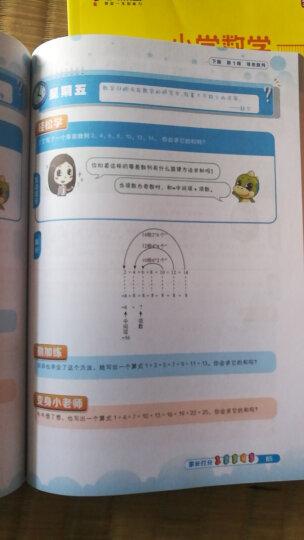 数学思维启蒙——小学奥数一年级 晒单图