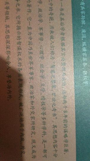 孙子兵法/中华经典藏书  晒单图