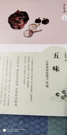 五味 汪曾祺谈吃文章38篇 晒单图