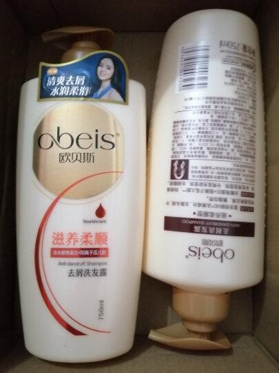 欧贝斯(obeis)去屑洗发水750ml(滋养柔顺型 洗发露 洗发膏)新旧包装随机发货 晒单图