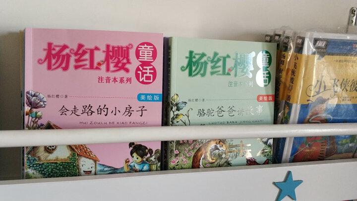 杨红樱童话注音本系列(美绘版 套装共10册) 晒单图