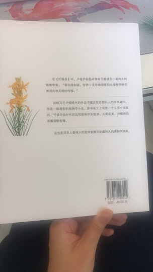 植物学通信(第2版) 晒单图
