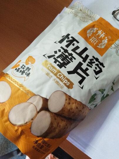 怀恋 休闲零食 山药锅巴 麻辣鸡片味 怀山药薄片 薯片小吃 160g 晒单图