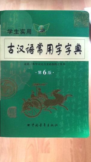 学生实用现代英汉双解大词典(精华本)(精) 晒单图