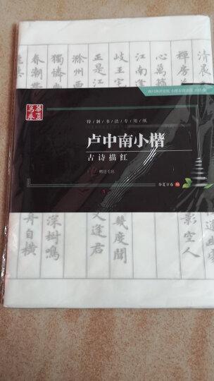 华夏万卷字帖 特制书法专用纸:卢中南小楷古诗描红(附毛毡) 晒单图