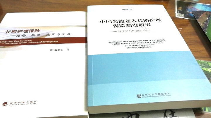 中国失能老人长期护理保险制度研究:基于财务均衡的视角 晒单图