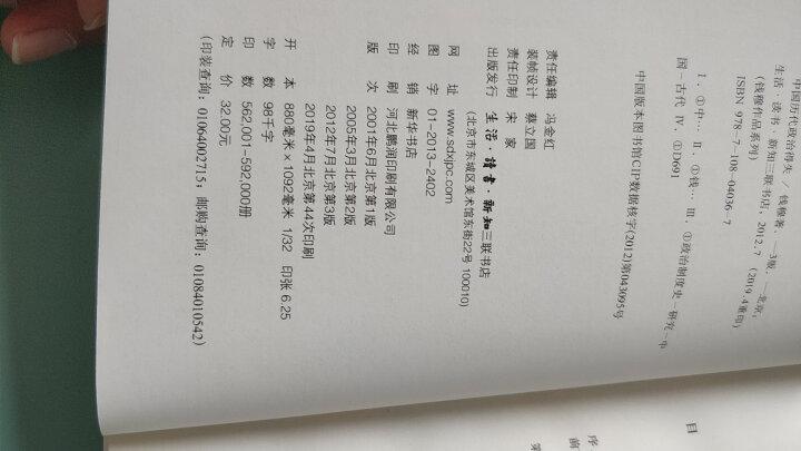 钱穆作品系列(套装共8册) 晒单图