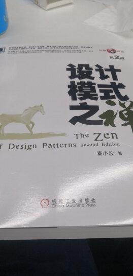 设计模式之禅(第2版) 晒单图