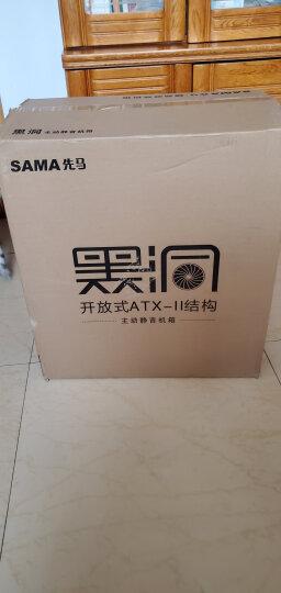 先马(SAMA)黑洞 黑色 中塔式机箱(支持ATX主板/配3把静音风扇/宽体游戏电脑机箱/支持长显卡/黑化背线) 晒单图