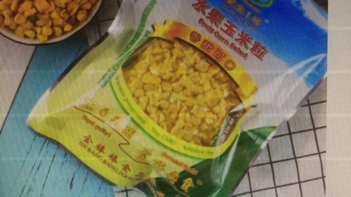皇金1号 水果甜玉米 非转基因玉米粒330g 开袋即食 真空包装 晒单图