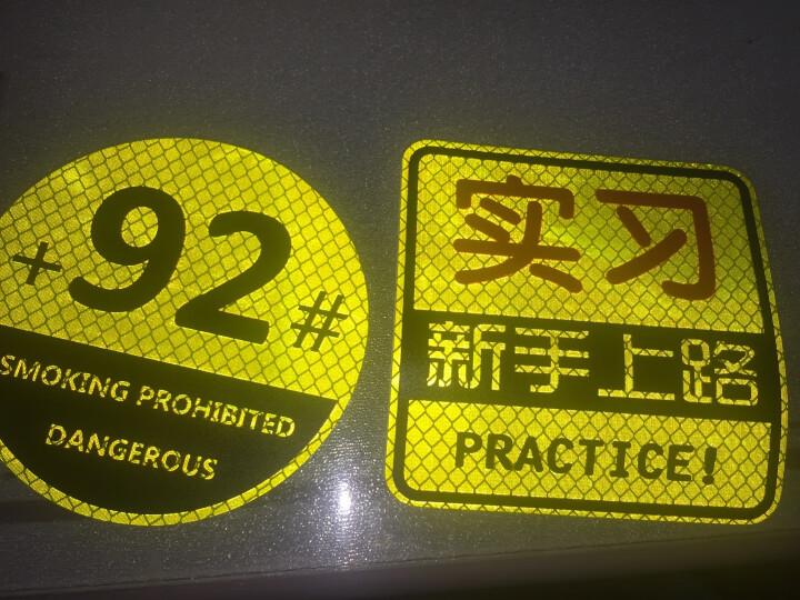 3M反光汽车加油贴纸 92 95 98号 柴油 油箱盖贴 创意个性车身装饰划痕遮挡贴膜 【92 圆】荧光黄绿 晒单图