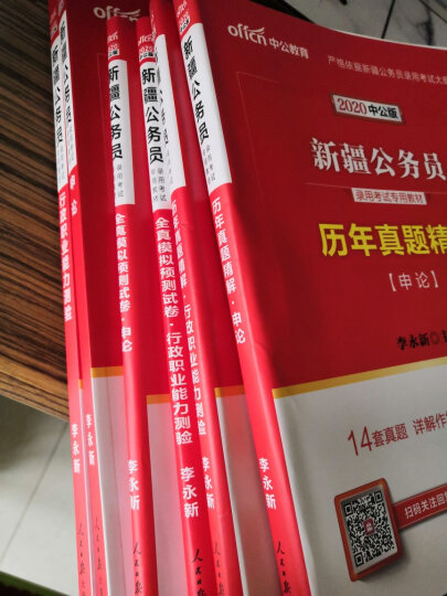 中公教育2020新疆公务员录用考试:教材历年真题全真模拟(申论行测)6本套 晒单图