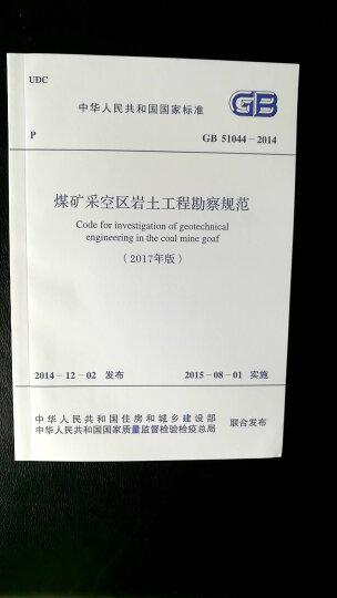 GB51044-2014煤矿采空区岩土工程勘察规范 (2017年版) 晒单图