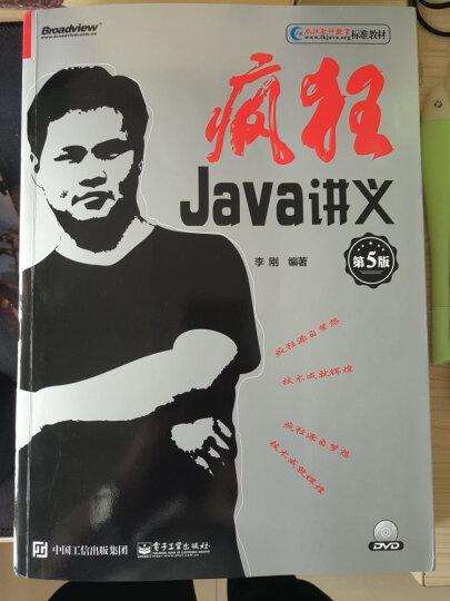 疯狂Java讲义(第3版 附光盘) 晒单图