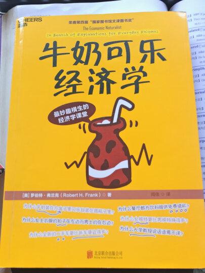 牛奶可乐经济学2 晒单图