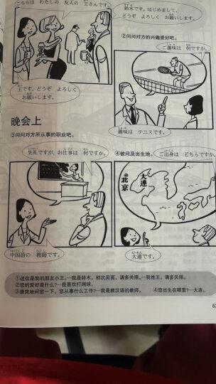 第二版 新版中日交流标准日本语一课一练:初级(随书附赠mp3录音光盘) 晒单图