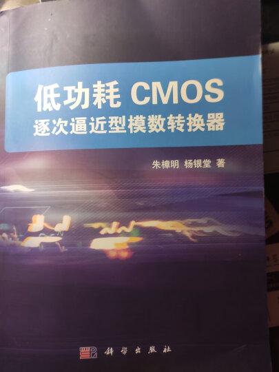 低功耗CMOS逐次逼近型模数转换器 晒单图
