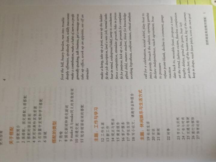 英语在用剑桥高级英语语法(英文原版) 晒单图