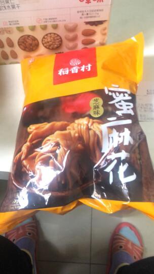 稻香村 特色糕点 休闲点心 零食饼干 蜜麻花(芝麻)260g 晒单图