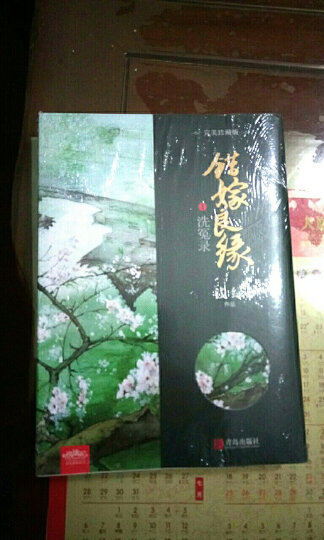 错嫁良缘1洗冤录·完美珍藏版(附:明信片+书签+海报) 晒单图