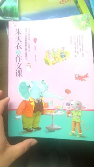 朱天衣的作文课(套装全5册)  晒单图
